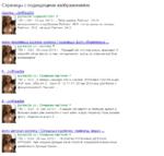 """Страницы с подходящими изображениями ссылка - """"1оуЯезс1ог Kjoyreactor.cc/post/612081 ▼ 150 X 200 - 03 ЯНЕ. 2013 г. - ПеКа фейсы Рейтинг: 131.6. аплодисменты и одобрение Рейтинг: 46.6. итога хрень ты несешь Рейтинг: 25.6. петушок Рейтинг: 24.2. лоли песочница эротики эротика / красивые Фото обна"""