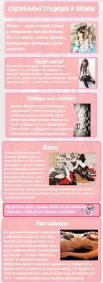 """СЕКСУАЛЬНЫЕ ТРАДИЦИИ В ЯПОНИИ Япония - удивительная страна и совершенно нам непонятная. Все эти манта, хентаи, буккаке, возведенные буквально в ранг искусства. Эндзё-косай Встречи взрослых мужчин с юными девочками за деньги, так называемые """"оплачиваемые свидания"""". Девочки получают первые сексуал"""