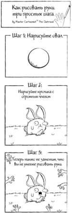 Как рисо&ать руки, три простых шага. By Master Cartoonist™ The Oatmeal — Шаг 1: Нарисуйте о&ал,— Ша Нарисуйте кролика с огромным членом еперь никто не заметит, что &ы не умеете рисо&ать руки
