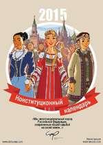 «Мы, многонациональный народ Российской Федерации соединенные общей судьбой на своей земле...» Иллюстрация www.ckrbureau.comwww.tarusov.com