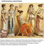 Лесбийский праздник в Древней Греции Праздник Афродиты Аносии, отмечаемый в Фессалии, был лесбийским и начинался с эротических бичеваний. Затем женщины сбрасывали одежду и купались в море. Выйдя на берег, «лошадки-богини» ублажали друг друга всеми доступными способами. Мужчины на церемонию не допу