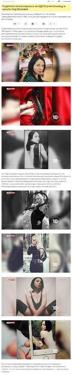 11:29 22 марта 201 б О 37948 61 комментарий Родители пожаловались на БДСМ-учительницу в школе под Москвой Руководство Гребневской школы разбирается с 26-летним преподавателем ИЗО и МХК, которая выкладывала в соцсети вызывающие фотографии. ж 7 * я 3 а 1 В Гребневской школе в Подмосковье ра