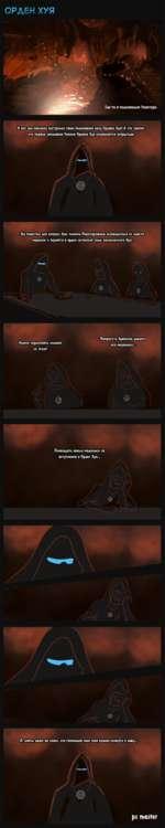 ОРДЕН ХУЯ И вот мы наконец достроили свою подземную вазу Ордена Хуя! А это значит, что первое заседание Членов Ордена Хуя объявляется открытым. На повестке дня вопрос: Как помочь Реакторчанам освободиться от власти медалек и перейти в орден истинной силы Бесконечного Хуя. Нужно нарисовать комикс