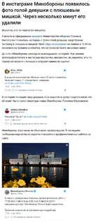 В инстаграме Минобороны появилось фото голой девушки с плюшевым мишкой. Через несколько минут его удалили Вероятно, кто-то перепутал аккаунты. 4 августа в официальном аккаунте Министерства обороны России в Инстаграме появилась «история» с фото голой девушки, смартфоном Samsung и плюшевым мишкой.