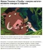 Фраза Тимона и Пумбы «хакуна матата» вызвала скандал в Африке 16:48 СЕГОДНЯ 606 Более 100 тысяч человек подписали петицию с требованием к кинокомпании The Walt Disney отказаться от авторских прав на это выражение. Отмечается, что на языке суахили сочетание слов означает «ни о чём не волнуйся». Э