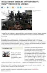 В Бразилии решили отстреливать преступников на улицах Добавить в «Мою Ленту» Фото: Ricardo Moraes/ Reuters Улицы Рио-де-Жанейро в Бразилии будут патрулировать стрелки, задача которых — убивать на месте вооруженных преступников. Об этом сообщает агентство Bloomberg. Команды таких специалистов с