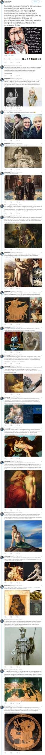 # Александр @А1ехБЛ7б Читать ) Господа и дамы, извините за задержку но тема Греции необъятна, и погрузившись в неё приходится периодически выходить покурить, настолько греки были затейниками во всех отношениях. Это вам не рукоблуды-египтяне. Поэтому начнём завтра с мифологии, и только по основн
