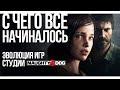 С чего все начиналось / The Last of Us 2 / Студия Naughty Dog / Пусть к успеху / Playstation 5,Film & Animation,naughty dog games,the last of us part 2 gameplay,the last of us part 2 reaction,the last of us part 2 gameplay reaction,the last of us part 2 cinematic trailer,the last of us part 2 dynami