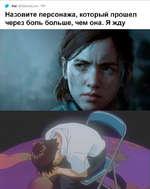 Уа! @Уа1упаШогс) * 19Ь Назовите персонажа, который прошел через боль больше, чем она. Я жду