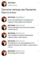 V C Bob Färber p @Bobchensk Прочитал легенду про Прометея. Просто огонь! iglb Bob Färber @Bobchensk L А вот про Циклопа не понравилось -подана только одна точка зрения Bob Färber @Bobchensk I Зато в сценарии про Ахиллеса нашел V слабое место Bob Färber @Bobchensk > Про Сизифа не помню скольк
