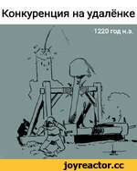 Конкуренция на удалёнке \ 1220 год н.э.