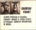 АЛМИН РЕАКТОРА И ОЛАФАГ. ГОВОРИТ ПРАВДУ В ГААЗА. ОТЧЕГО И СТРАДАЕТ. ХАРАКТЕР ПРЕСКВЕРНЫЙ. НЕ ЖЕНАТ.
